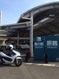 道の駅 原鶴に行きました | Webikeツーリング