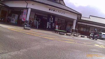 道の駅・東条・日本のへそ・丹波おばあちゃん・さらびき | Webikeツーリング