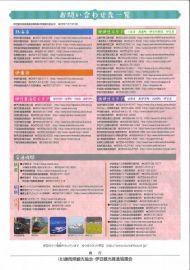 伊豆の情報をお届け♪ | Webikeツーリング