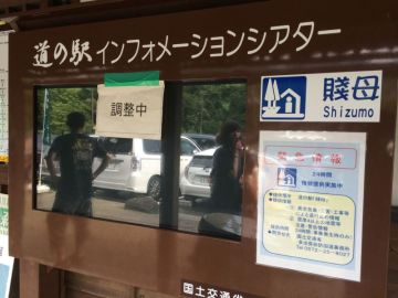 道の駅賤母到着! | Webikeツーリング