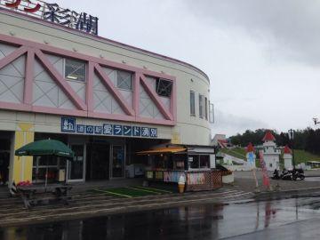 道の駅-愛ランド湧別   Webikeツーリング