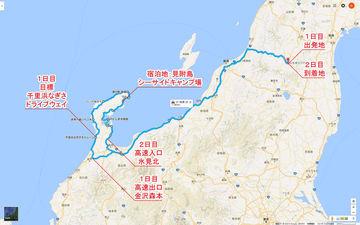 能登半島1周1泊2日キャンツー1200km   Webikeツーリング