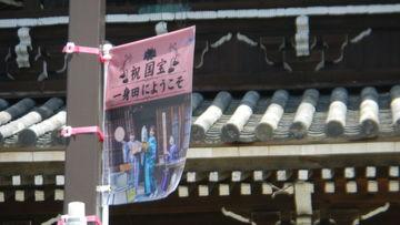 短い時間ですが、津市に用事が有りその後今年国宝になり盛り上がってる高田本山へ! | Webikeツーリング
