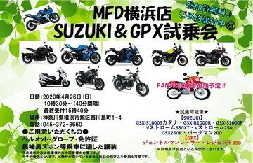 【MFD横浜店】SUZUKI&GPX試乗会開催!