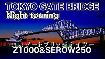 東京ゲートブリッジナイツー | Webikeツーリング