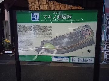 道の駅マキノ追坂峠 | Webikeツーリング