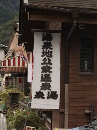 大阪を出発し、奈良県十津川村の温泉「公衆温泉 泉湯」へ日帰りで行ってきた | Webikeツーリング