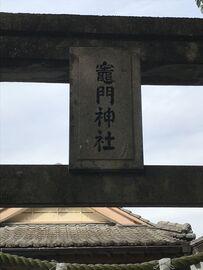 竈門神社(鬼滅の刃)   Webikeツーリング
