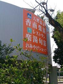 道の駅『香南楽湯』 | Webikeツーリング