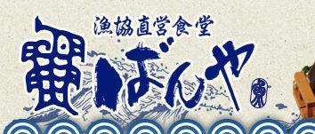 千葉・房総ばんや【Touring No.1】 | Webikeツーリング