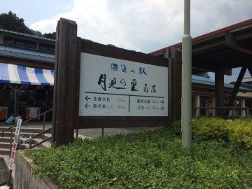 道の駅南濃到着! | Webikeツーリング
