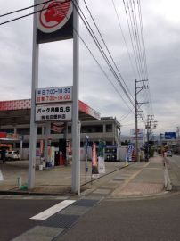 (株)松田燃料店 パーク月美SS | Webikeツーリング