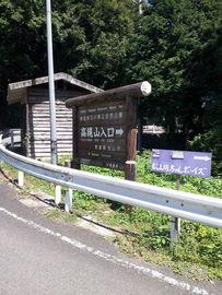 高縄山に登ってみました。   Webikeツーリング