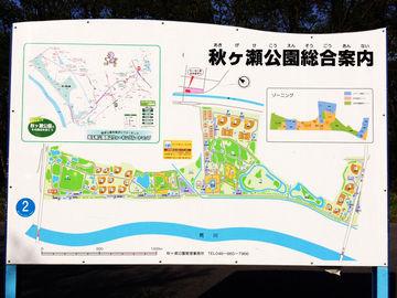 「秋ヶ瀬公園」(埼玉) | Webikeツーリング