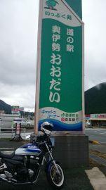 道の駅奥伊勢おおだい | Webikeツーリング