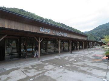 GSX-S1000F 堺→和歌山県くしがきの里(眠くなり帰宅) | Webikeツーリング
