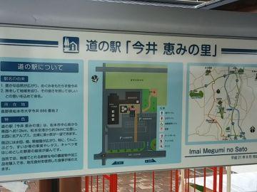 道の駅「今井 恵みの里」 | Webikeツーリング