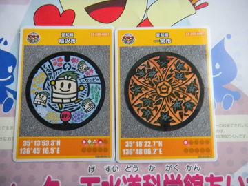 今年初昨年から7ヶ月ぶりにマンホールカードを頂きに走ってきましたイン愛知県稲沢~一宮市 | Webikeツーリング