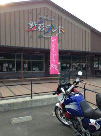 道の駅愛菜ランド | Webikeツーリング