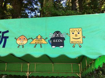 おいしい水を求めて~とどの森湧水~(KCBMin入広瀬) | Webikeツーリング