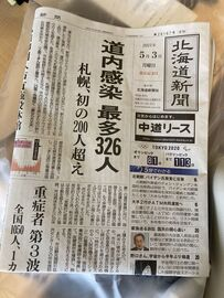 北海道ツーリング2021(XL600R) その4 | Webikeツーリング