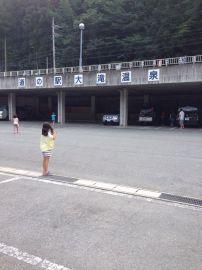 道の駅 大滝温泉 | Webikeツーリング