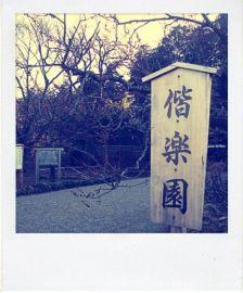 水戸・偕楽園 見ごろは3月中旬だそうで。 | Webikeツーリング