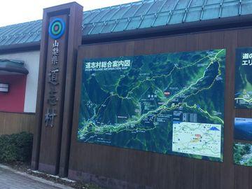 ふと午後ツーリング@道志道 | Webikeツーリング