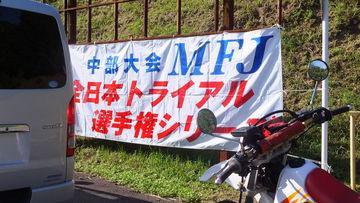 【ガッチがんばれ!】2017MFJトライアル選手権中部大会を観戦してきた!