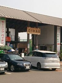 道の駅南国 | Webikeツーリング