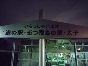 道の駅近つ飛鳥の里太子 | Webikeツーリング