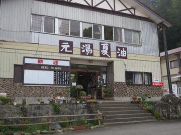 岩手県・夏油温泉 | Webikeツーリング