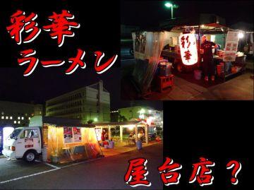 雨が上がった♪じゃあラーメン食べに行こうよ!o(⌒囗⌒)oΨ!! | Webikeツーリング