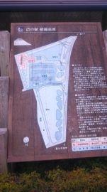 道の駅「朝霧高原」 | Webikeツーリング