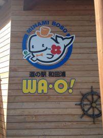 道の駅 和田浦 WA・O! | Webikeツーリング