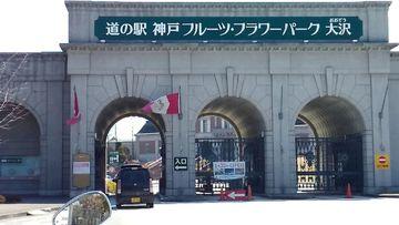 新しくできた「道の駅 神戸フルーツ・フラワーパーク」に寄ってみました。 | Webikeツーリング
