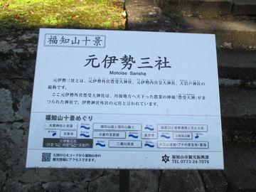 京都DEお伊勢参り!?(穴場探訪3元伊勢三社)  | Webikeツーリング