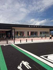 道の駅 富士川   Webikeツーリング