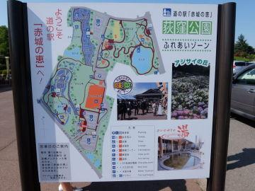 荻窪公園(道の駅 赤城の恵) | Webikeツーリング