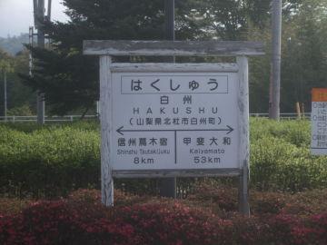 19時間 527キロ 長野ツーリング 突撃温泉レポート。 | Webikeツーリング