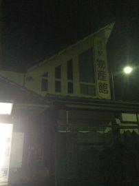道の駅 山之口 | Webikeツーリング