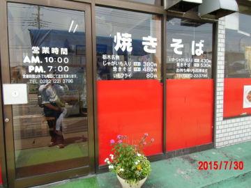栃木県のソールフード・ジャガイモ入り焼きそばです。 | Webikeツーリング