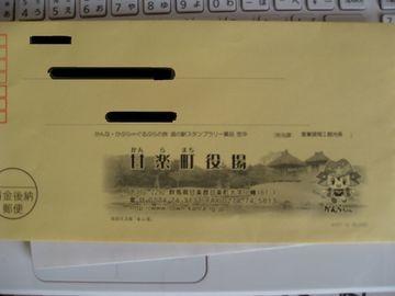 一通の郵便。 | Webikeツーリング