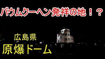 日本でのバウムクーヘン発祥の地は原爆ドームです | Webikeツーリング