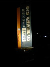 道の駅夕陽ヶ丘そとめ | Webikeツーリング