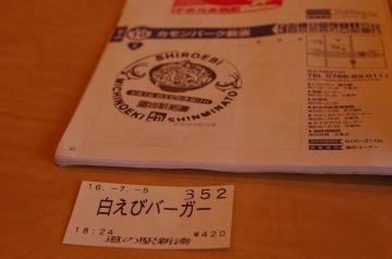 第4弾丸ツーリング富山(1日目)-2 | Webikeツーリング