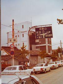 1981 GW南紀ツーリング | Webikeツーリング