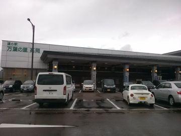 道の駅 万葉の里 高岡 | Webikeツーリング