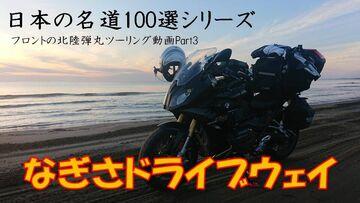 日本の名道100選 なぎさドライブウェイ   Webikeツーリング