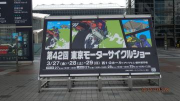 東京モーターサイクルショー2015+α | Webikeツーリング